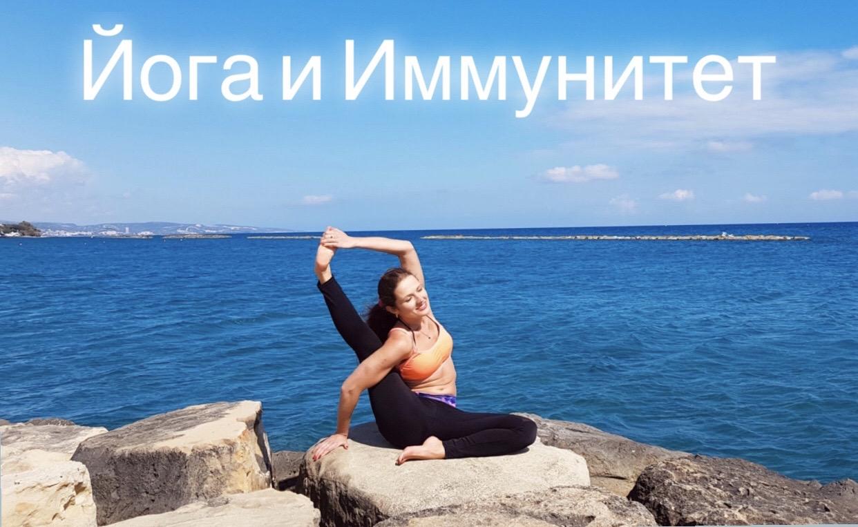 Йога и иммунитет