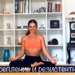 Йога Онлайн Вероника Тулаева Иммунитет
