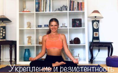 Укрепление и резистентность йога поза лотоса