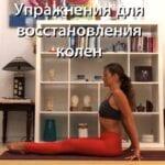 Восстановление колен